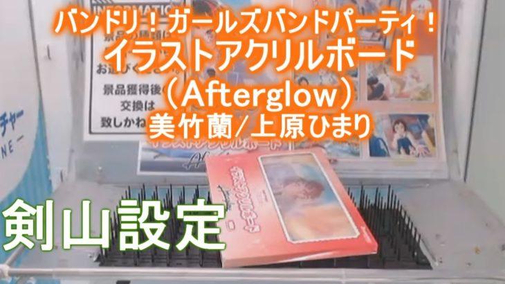 【クレーンゲーム】バンドリ!イラストアクリルボード 剣山設定を攻略!