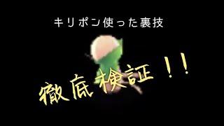 【うたわれるものロストフラグ】キリポン使った裏技が可能か徹底検証!【ロスフラ】