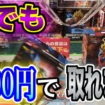 【クレーンゲーム攻略】千円があれば誰でもとれる❗️  百円でやるべきこととは⁉️【ドラゴンボール】