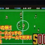 【タイタン東スポ部】第83回はeスポーツ対決「サッカー」