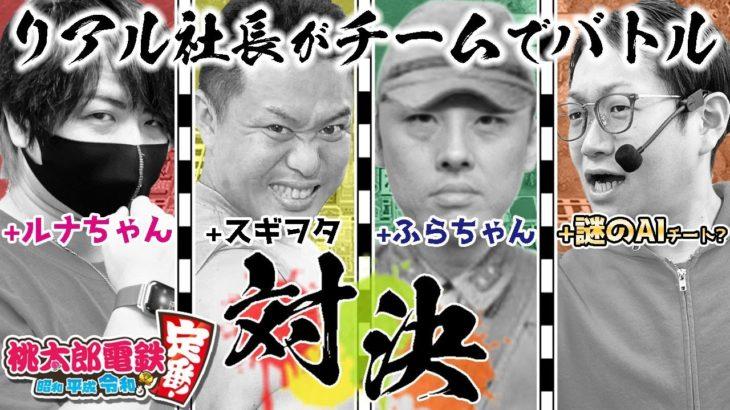 【ゲーム実況】リアル社長の桃太郎電鉄ガチバトル!リアル社長究極のタッグバトル!