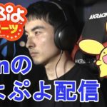 連戦 vs くまちょむ 50先 ぷよぷよeスポーツ