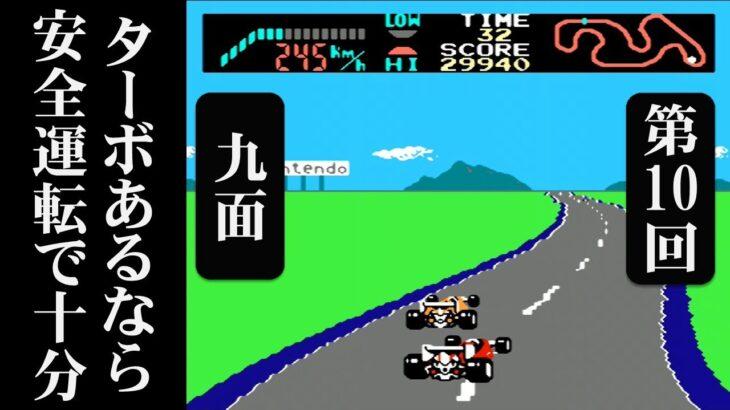 #10 ファミコン F1レース 裏技ターボでクリアする過程を実況します
