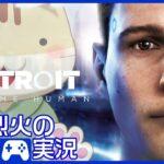 【ゲーム実況】片霧烈火のにゃんこっこアワー☆1/16【Detroit Become Human】
