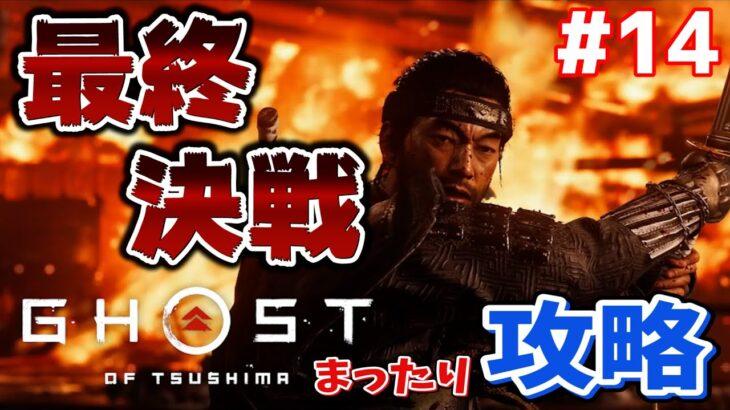 【ゴーストオブツシマ】サブタイがもう最終決戦【のんびり攻略#14】