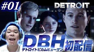 【デトロイトビカムヒューマン】第1回目【ダイアン津田のゲーム実況】【DetroitBecomeHuman】