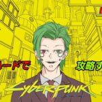 #20 [ベリーハード攻略] りゅっしーの「Cyberpunk 2077」(サイバーパンク 2077) Live