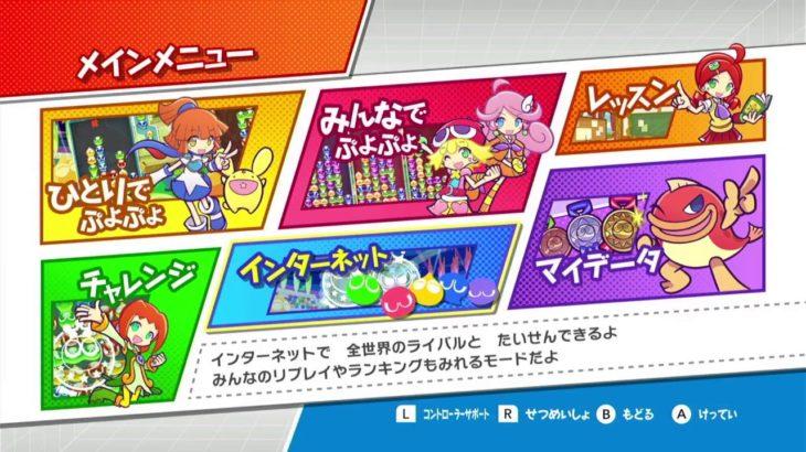 [2021.01.12] ぷよぷよeスポーツ (Switch) vs. DIO 30先