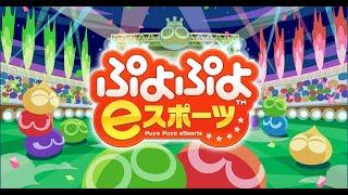 2021/01/01 ぷよぷよeスポーツ