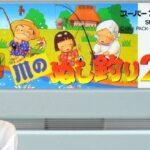 【川のぬし釣り2】初見 SFC レトロゲーム実況LIVE