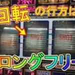 【メダルゲーム実況】目指せ一撃配当!ゆるハラスロット紀行 #3