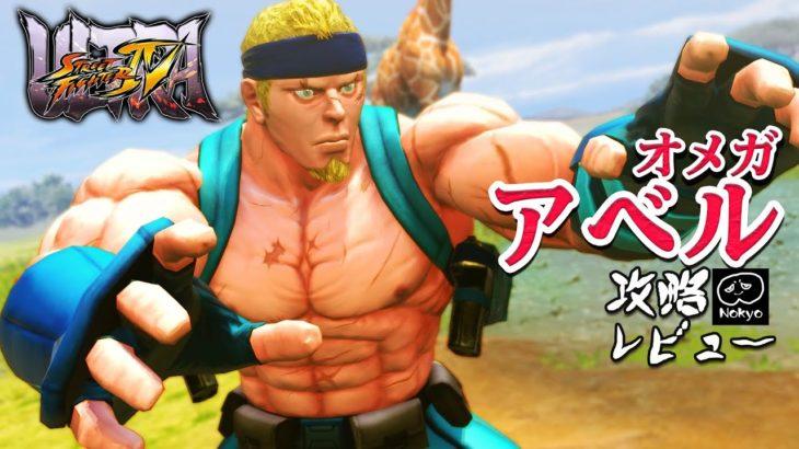 スト4オメガ 「アベル」 難易度MAX 攻略レビュー 【Nokyo】 ゲームプレイ