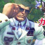 スト4オメガ 「ガイル」 難易度MAX 攻略レビュー 【Nokyo】 ゲームプレイ