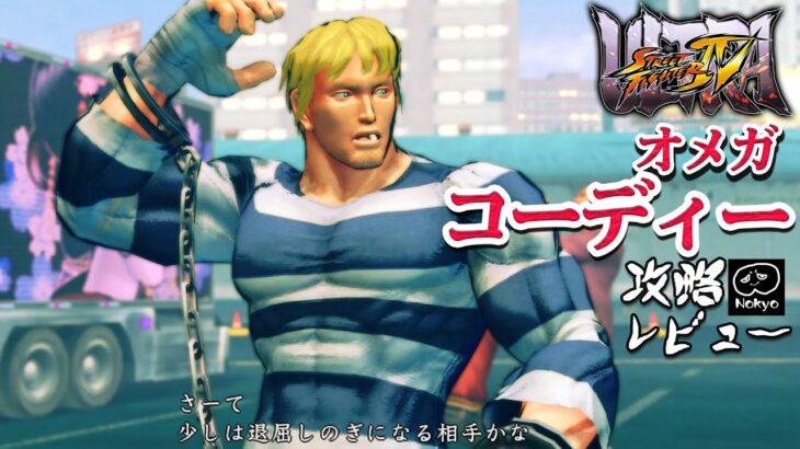 スト4オメガ 「コーディー」 難易度MAX 攻略レビュー 【Nokyo】 ゲームプレイ