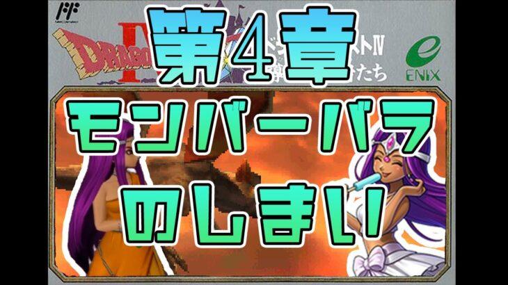 【第4章】初見を装いゲーム実況~モンバーバラの姉妹~【DSドラクエ4】