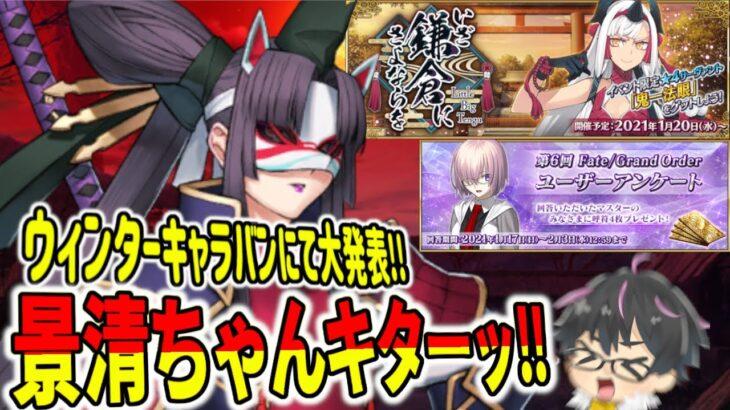 ☆5『平景清』実装決定‼︎ゲーム最新情報inウィンターキャラバンが超アツい‼︎【FGO】【Fate/Grand Order】