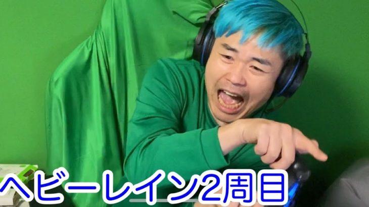 【ヘビーレイン2周目3】16時間何かやってます配信!!【6万人記念!】