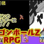 「ゲーム実況」#6 強襲サイヤ人と激神フリーザの合体?ドラゴンボールZ_RPGを実況プレイ(PCフリーゲーム)