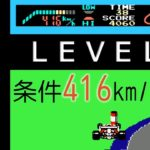 #7 ファミコン F1レース 裏技ターボでクリアする過程を実況します