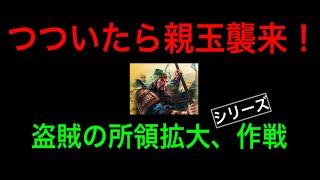 【三国志覇道】ゲーム実況 第86回