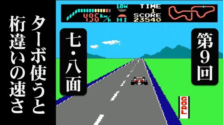 #9 ファミコン F1レース 裏技ターボでクリアする過程を実況します