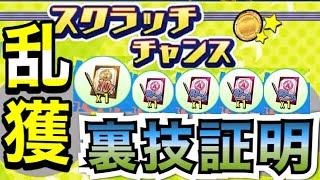 【プロスピA】#95 あのスクラッチチャンスの裏技でアイテム・契約書を乱獲!裏技証明動画!