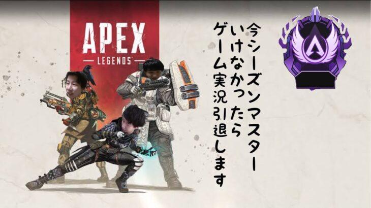 【APEX】今シーズン野良でマスターランク行けなかったらゲーム実況引退します。初見さん〇