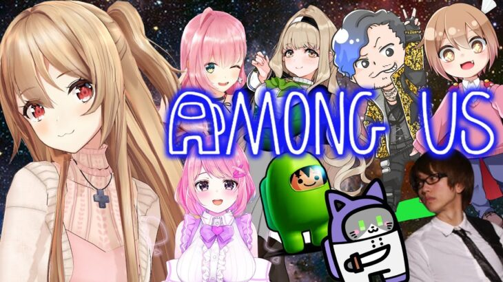 【Among Us】バーチャル×ゲーム実況者【夢咲楓視点】