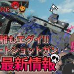 【CoD:BOCW 最新情報】20210108♪射程距離もエグイ!フルオートショットガン追加!!愚兄の『Call of Duty Black Ops Cold War(コール オブ デューティ)』