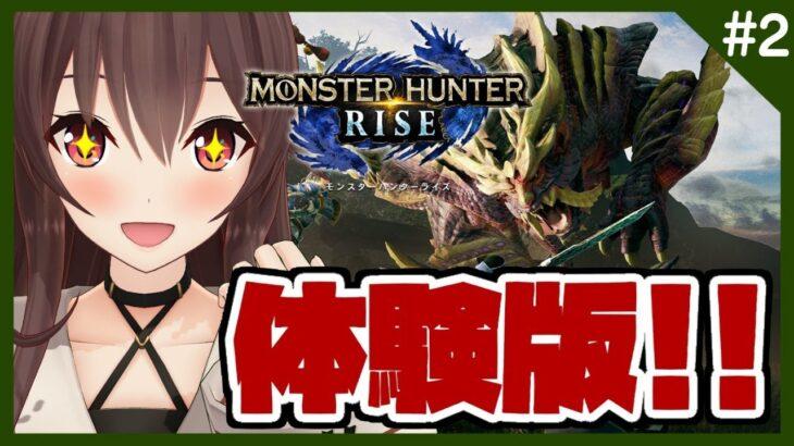 【モンスターハンターライズ DEMO】今日はみんなとたくさん一狩り行こ!!!!!!【初見プレイ/ゲーム実況】八重沢なとり VTuber