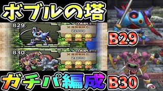 【ドラクエタクト】DQVイベント ボブルの塔 B29B30攻略。ガチパ【Dokkan Battle】