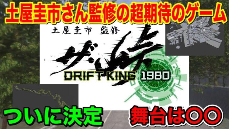 【ザ 峠~DRIFT KING 1980~】[最新情報]ついに決定!土屋さん監修のドリフトゲーム 「ドリフトレーシングゲーム」のタイトルはこれ!最新画像と共にご紹介