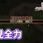 「空からの贈り物」神級EX・初見全力攻略!part 1581【#千年戦争アイギス】