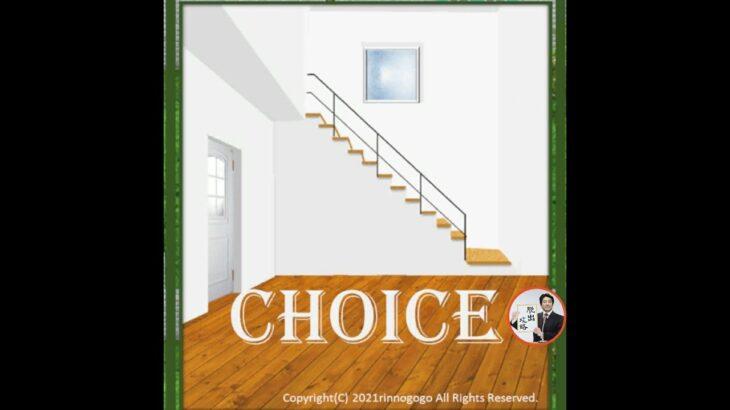 Escape Game Choice 【rinnogogo】 ( 攻略 /Walkthrough / 脫出)