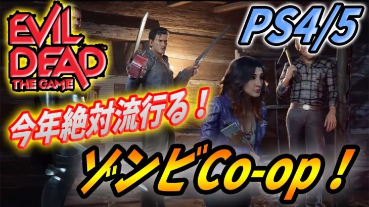 【 Evil Dead: the Game 】WWZの会社最新作!今年絶対流行るゾンビCo-opシューターを紹介!【 死霊のはらわた 】