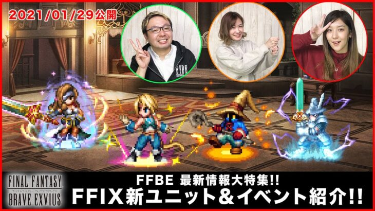 【FFBE】FFBE最新情報大特集!!FFIX新ユニット&イベント紹介!!【ちゅうにーx石川利恵】