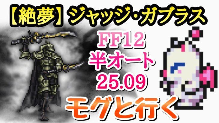 【FFRK】FF12 絶夢 ジャッジ ガブラス 25.09 半オート攻略 モグと行く FFレコードキーパー