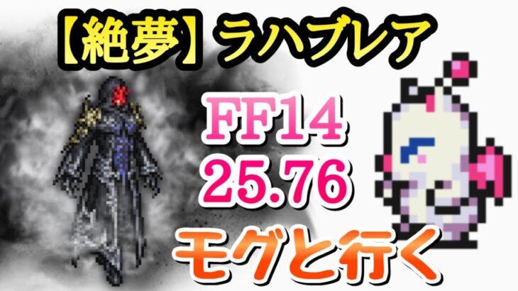 【FFRK】FF14 絶夢 ラハブレア 25.76 モグと行く攻略 FFレコードキーパー