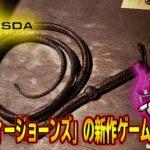 【新作ゲーム】ベセスダがあの「インディ・ジョーンズ」のゲームを開発中!!|Fallout NVの大型MODが遂にSTEAMに!!【Bethesda】最新情報まとめ