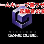 【GC】20周年ゲームキューブ本体の裏ワザ 起動音の変化