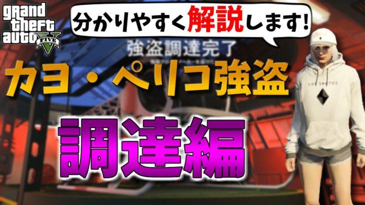 【GTA5】カヨ・ペリコ強盗攻略 調達編 【こなた流解説】