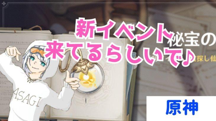 【原神 / Genshin 生放送】最新イベントを攻略情報を元にやるとどうなるの? 樹脂消費 情報共有!