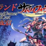 [サムライフォース:斬]初見攻略(Hard)[Samurai Force Shing][BroadCast02]