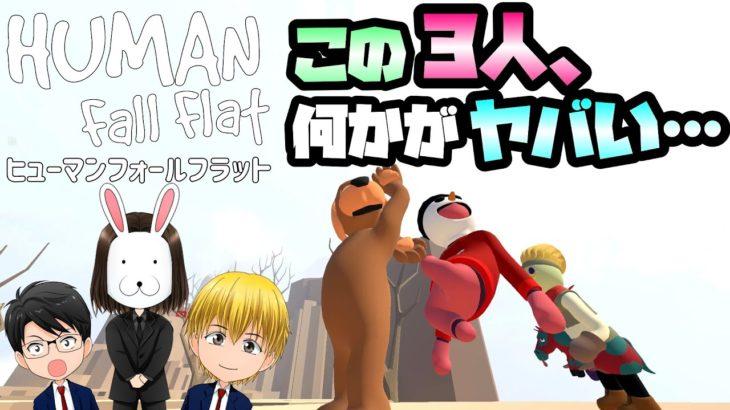 【笑ったら負け】ヒューマンフォールフラットを面白ゲーム実況! 攻略?何それおいしいの? Human fall flat 【Part 1】