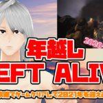 年越しLEFT ALIVE ~ぶっ通し攻略でゲームクリアして2021年を迎える記念配信~