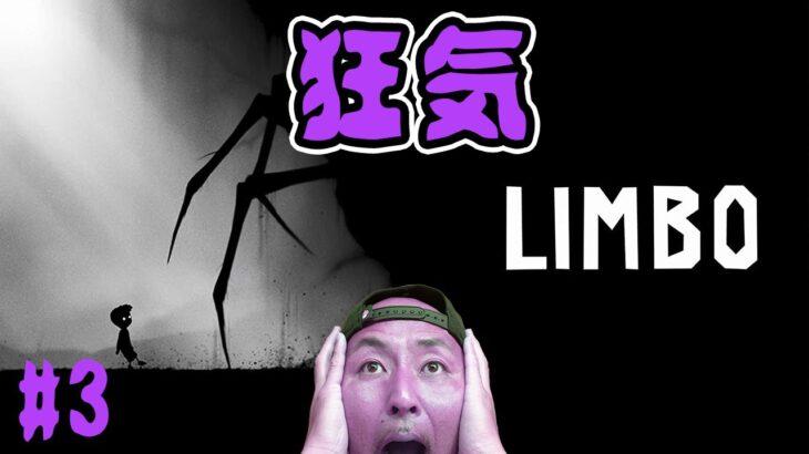 【LIMBO#3】イかれたパズルゲームを遂に完全攻略