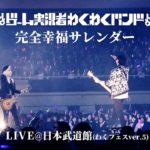 ゲーム実況者わくわくバンド『完全幸福サレンダー』LIVE@日本武道館(わくフェスver.5)