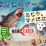 あじ秋刀魚のゲーム実況 初見『MANEATER』