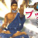 ファイトオブゴッズ 「仏陀」 アーケード難易度MAX 攻略レビュー 【Nokyo】 ゲームプレイ