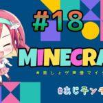 【あじ秋刀魚のゲーム実況】廃坑ほりほり♪ MINECRAFT #18【#あじ子ンチ】